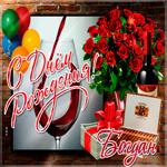 Именная открытка с Днем Рождения, Богдан