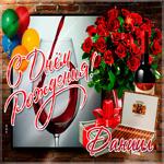 Именная открытка с Днем Рождения, Даниил