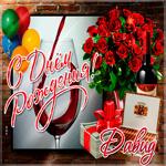 Именная открытка с Днем Рождения, Давид
