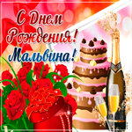 Именная открытка с Днем Рождения, Мальвина