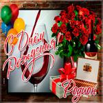 Именная открытка с Днем Рождения, Родион