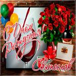 Именная открытка с Днем Рождения, Святослав