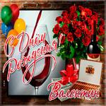 Именная открытка с Днем Рождения, Валентин