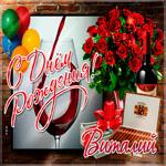 Именная открытка с Днем Рождения, Виталий