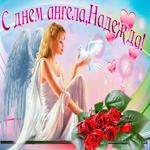 Искреннее поздравление с днем ангела Надежде