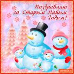 Искренно поздравляю со Старым Новым годом
