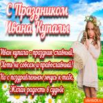 Иван Купала стихи