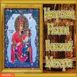 Иверская Икона Божией Матери Поздравляю