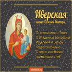 Иверская икона Божией Матери, С праздником