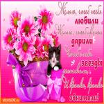 Желаю чтоб цветы дарили