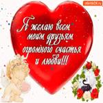 Желаю друзьям огромного счастья