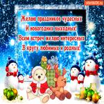 Желаю праздников чудесных
