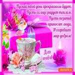 Желаю прекрасного дня
