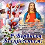 Желаю счастья и благословения - С Вербным Воскресеньем