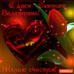Желаю счастья в этот день прекрасный