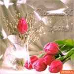 Желаю счастливой весны