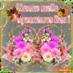 Желаю тебе приятного дня