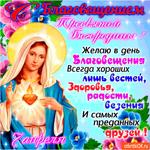 Желаю в день Благовещения - лишь хороших новостей
