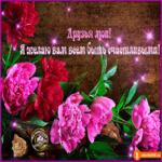 Желаю всем быть счастливыми