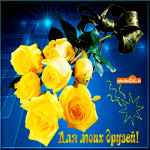 Желтые цветы моим друзьям