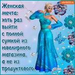 Женская мечта