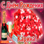 Карина с праздником Тебя