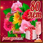 С днём рождения 80 лет
