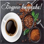 Картинка бодрого вторника с чашкой кофе