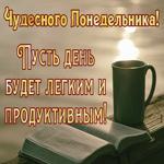 Картинка чудесного понедельника с книгой