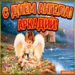 День ангела Аркадий
