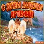 День ангела Артемий