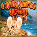 День ангела Эдуард