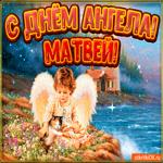День ангела Матвей