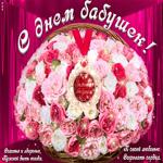 Картинка День бабушек с надписью