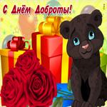 Картинка день доброты с розами