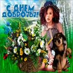 Картинка День доброты с собачкой