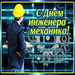 Картинка День инженера-механика со стихами