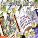 Картинка День Казанской иконы Божией Матери с надписью