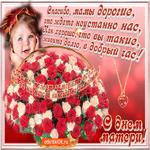 Картинка День матери с надписью