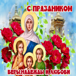 Картинка День Надежды, Любови и матери их Софии с цветами