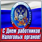 Картинка День работника налоговых органов в России с анимацией