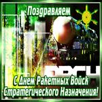 Картинка День ракетных войск стратегического назначения
