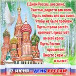 Картинка День России со стихами