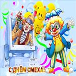 Картинка День смеха с клоуном