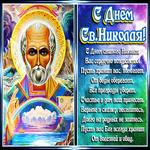 Картинка День святителя Николая Чудотворца со стихами