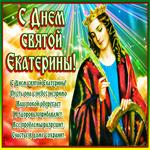 Картинка День Святой Екатерины со стихами