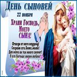 Картинка День сыновей с молитвой