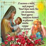 Картинка день сыновей со стихами