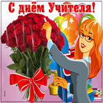 Картинка День учителя с цветами