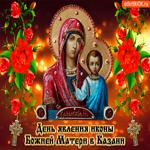 День явления иконы Божией матери в Казани